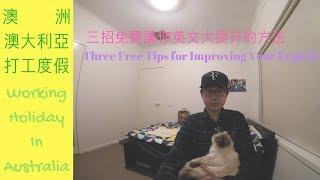 澳洲 澳大利亞打工度假 到澳洲前三招免費提升英文程度的方法 Three Free Tips To Improving Your English Before You Go broad  23