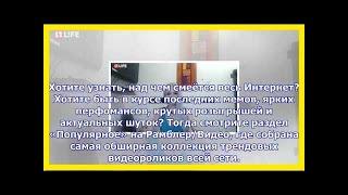 Популярное на видеосервисе рамблер/видео