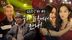 [트라메스타] 김희정 in NEW YORK #3 : 박재범이 왜 거기서 나와.? 뉴욕에서 만난 힙한 친구들ㅣKim Hee JungㅣNYCㅣ여행브이로그 (ENG SUB)