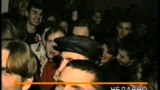 ХНУ им. Каразина: студенческая дискотека. Харьков, 1997.