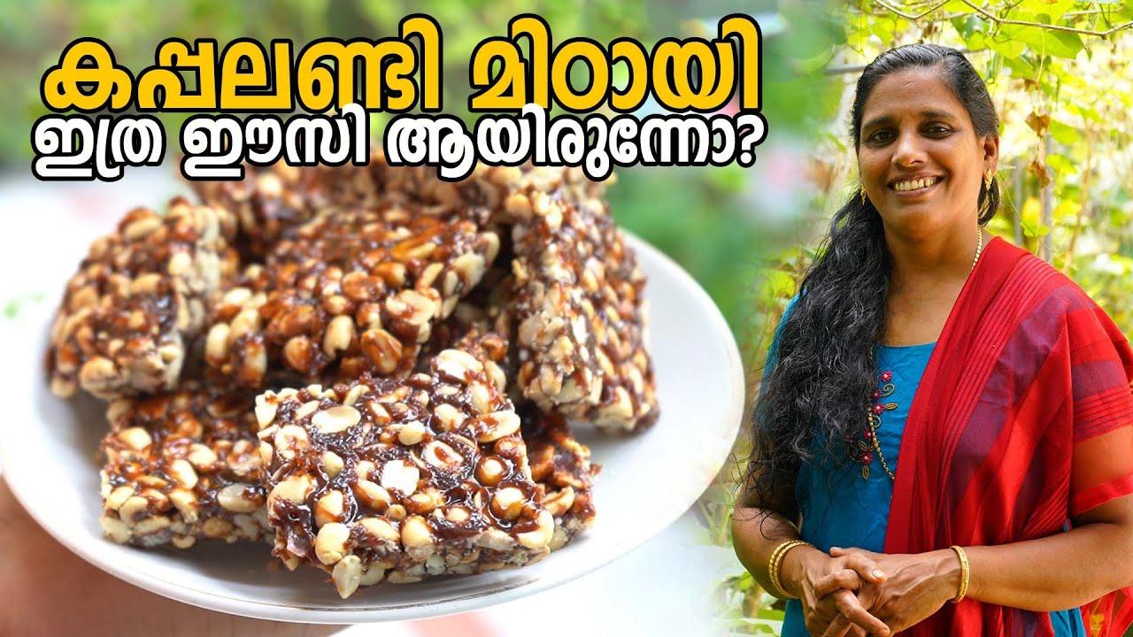 കപ്പലണ്ടി മിഠായി ഉണ്ടാക്കാൻ ഇത്ര ഈസി ആയിരുന്നോ?🤔Kappalandi Mittai | Kadala Mittai Recipe Malayalam