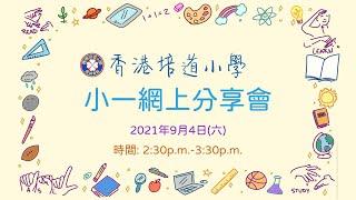 Publication Date: 2021-09-04 | Video Title: 20210904香港培道小學 小一網上分享會