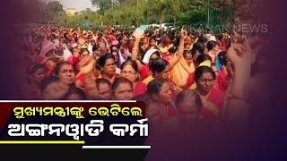 Thousands Of Anganwadi Workers Meet CM Naveen Patnaik After Salary Hike