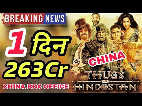 Thugs Of Hindostan 1st Day Record Breaking Box Office Collection In China   Aamir Khan Mp3