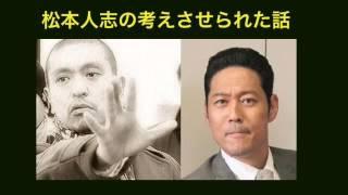 松本人志(放送室)の考えさせられた話まとめ〜 松本人志(放送.