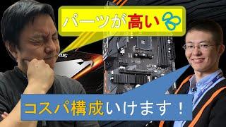 AORUS TV W73 『6万円 PC を組む! AORUS 仮想ショッピング』