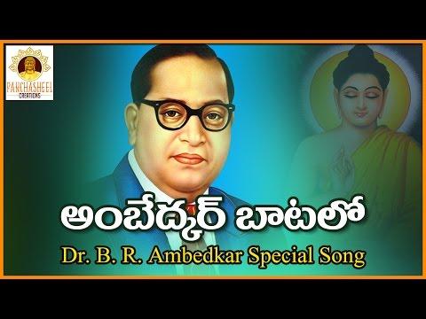 Ambedkar Baatalo Telugu Song   Ambedkar Special Telugu Audio Songs   Panchasheel Creations