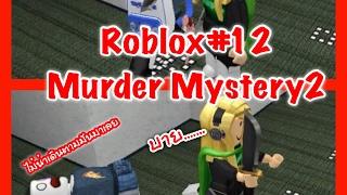 Roblox#12 Murder Mystery 2