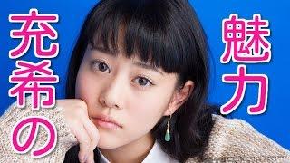 今、大注目の女優・高畑充希の魅力☆ 2016年4月から始まったNHK朝ドラマ...