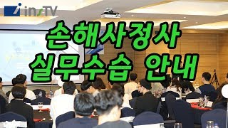 2019 인스TV 합격자 간담회 - 손해사정사 실무수습 안내