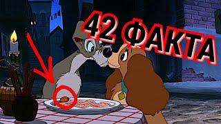 Леди и Бродяга : 42 Факта о мультфильме. Интересные факты. Отсылки. Пасхалки. Дисней.