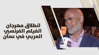 انطلاق مهرجان الفيلم الفرنسي العربي في عمّان