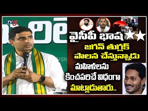 Nara Lokesh Powerful Speech | Comments on CM YS Jagan | Amaravati Farmers Protest | TV5 News teluguvoice