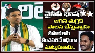 Nara Lokesh Powerful Speech | Comments on CM YS Jagan | Amaravati Farmers Protest