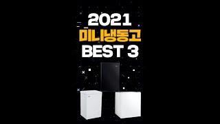 미니냉동고 추천 BEST3
