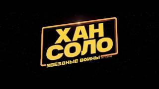 Трейлер: Звездные Войны-Хан Соло (2018)