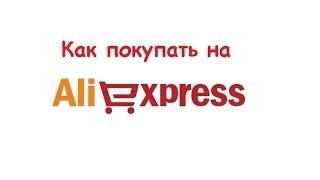 Как покупать на Aliexpress? WebMoney.(, 2014-05-05T18:03:20.000Z)
