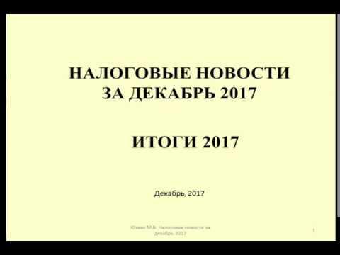 Налоговые новости за декабрь.  ИТОГИ 2017. Перспективы 2018. / The END of 2017. Prospects 2018.