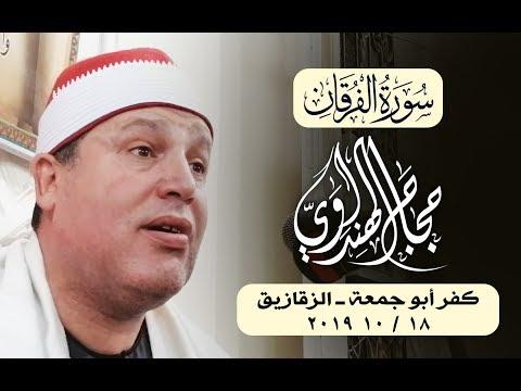 الشيخ حجاج الهنداوي الفرقان  والقصار كفر أبو جمعة الزقازيق