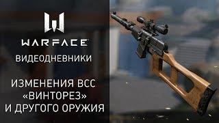 Видеодневники Warface: изменение ВСС
