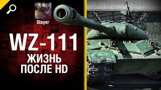 WZ-111: жизнь после HD - от Slayer [World of Tanks]