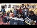 Jaane Kitne Dino Ke Baad Gali Mein Aaj Chand Nikla | Musical | Instrumental Cover | Aryan And Party