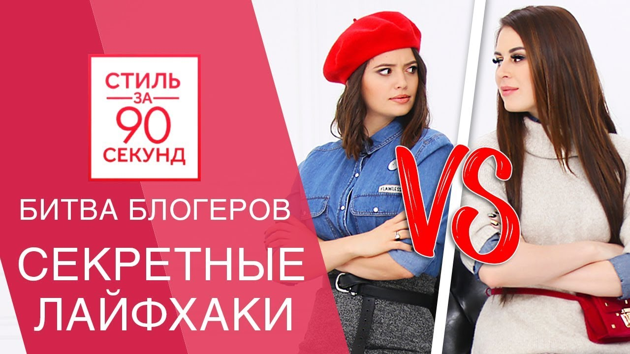 Юля Пушман VS Карина Каспарянц. Битва блогеров #3 модные лайфхаки. Советы стилиста