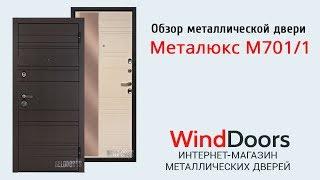 Обзор металлической двери Металюкс М701/1