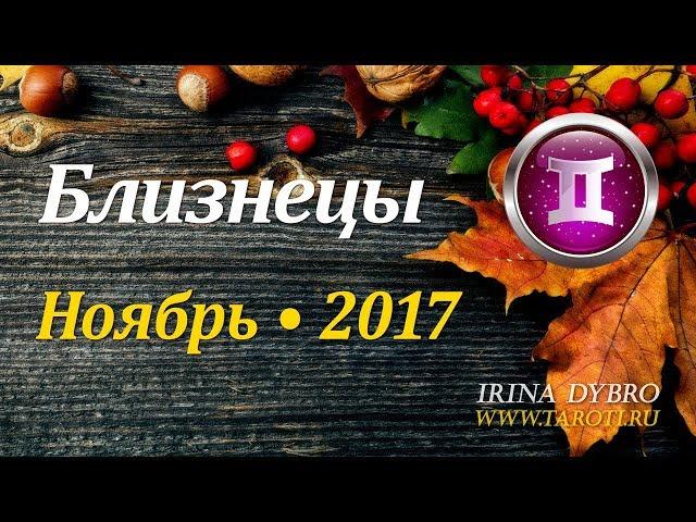 гороскоп рыба ноябрь 2017 флиртуй