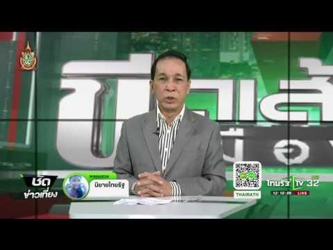 ย้อนหลัง ขีดเส้นใต้เมืองไทย : วิเคราะห์คำสั่งมาตรา 44 คสช. | 14-07-59 | ชัดข่าวเที่ยง | ThairathTV