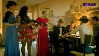 Свадьба в стиле гангстеров Абиша & Сергей
