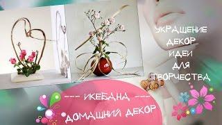 Икебана в декоре Как украсить дом икебаной Идеи украшения и декора