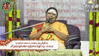 இலங்கை ஜெயராஜ் சிறப்பு சொற்பொழிவு -1(பாளை.சைவ சபை)