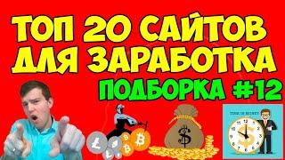 20 сайтов где заработать денег с реф ссылками подписчиков   ✔подборка #12