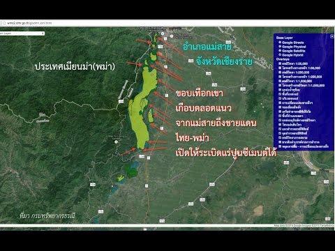 เปิดแผนที่สมบัติใต้แผ่นดินไทย ตอนที่ 031 เปิดพื้นที่ระเบิดเขาทำปูนซีเมนต์ ตลอดทางไปแม่สาย เชียงราย
