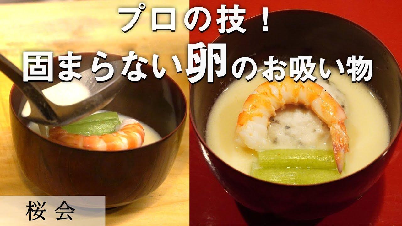 黄金の組み合わせ!トリュフと固まらない卵のお吸い物|懐石料理桜会|【卵スープ】【真丈】【舞茸】【不思議】【プロの技】