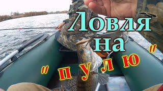 Ловля рыбы на пулю. Рыбалка на новой лодке.