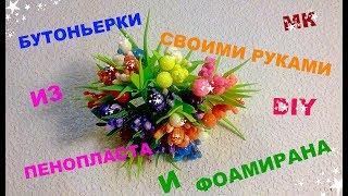 Фото Как сделать тычинки для цветов  Как сделать бутоньерки своими руками    D Y
