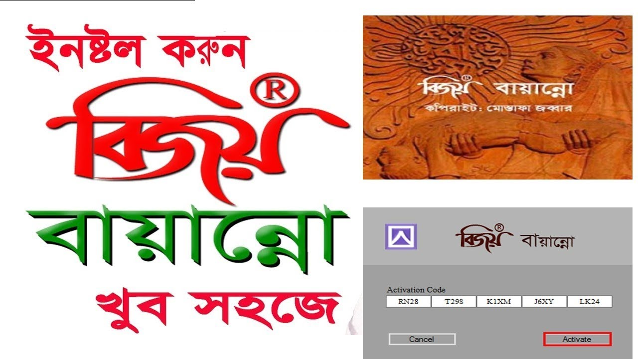 Bijoy Bayanno   Latest Full Version Download for Windows
