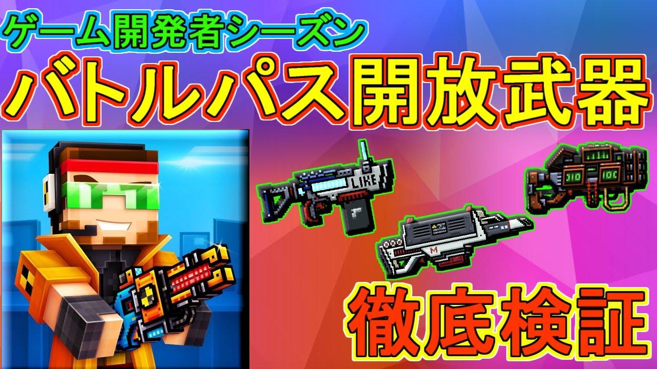 【ピクセルガン3D】過去一酷い⁉ゲーム開発者シーズンバトルパス開放武器徹底検証!!【デバッカ】【ライクブースター】【キラーコード】