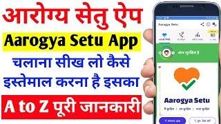 Aarogya Setu app kaise chalate hai | How to use arogya setu app in Hindi | arogya setu app screenshot 2