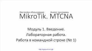 Настройка оборудования MIkroTik. 24 Лабораторная работа  Работа в командной строке № 1(Видеокурс