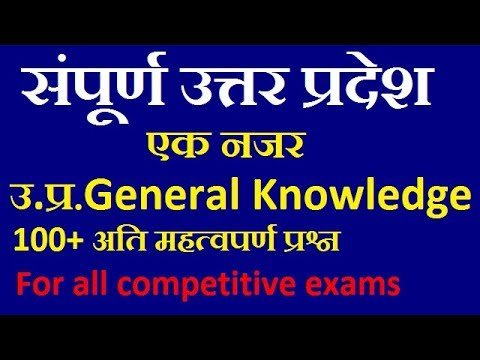 Uttar Pradesh (उत्तर प्रदेश) General Knowledge, UP Static GK, UP GK in Hindi,UP PCS Police, VDO Exam