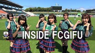 【FC岐阜】INSIDE FCGIFU ~FC岐阜vs鹿児島ユナイテッドFC2020年10月11日~