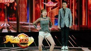 [黄金100秒]脱口秀演员黄金舞台释放天性 特殊口才训练法笑翻全场| CCTV综艺