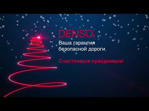 DENSO, Part Of Every Safe Journey Home_RU