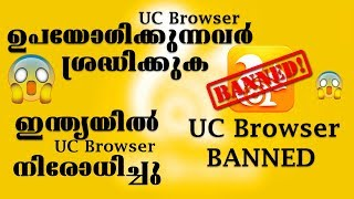 ഇന്ത്യയില് UC BROWSER  നിരോദിച്ചു/UC Browser Banned In India Breaking News Computer and mobile tips
