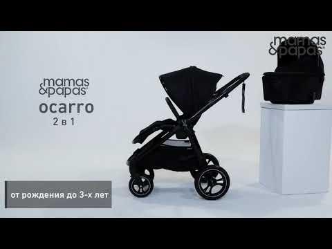 Детская прогулочная коляска Ocarro Simply Luxe. Видео №1