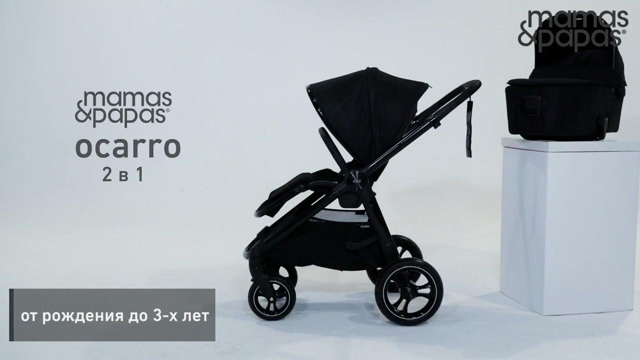 Детская прогулочная коляска Ocarro