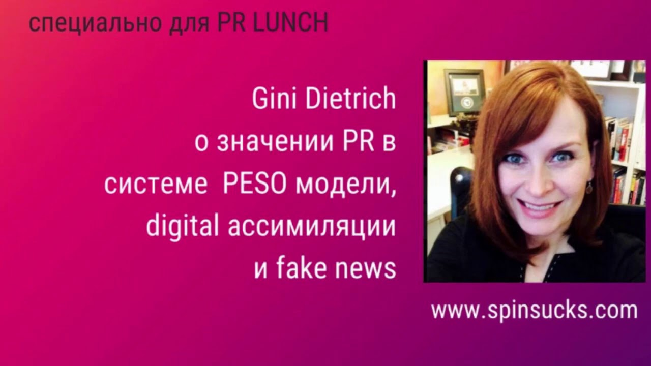 Gini Dietrich, основатель SpinSucks и автор модели PESO, специально для PR LUNCH